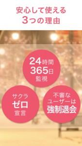 Omiai - Facebookを活用した恋活アプリ
