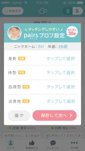 pairs -ペアーズ-