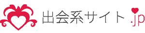 出会系サイト.jp